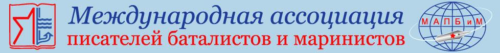 Международная ассоциация писателей баталистов и маринистов
